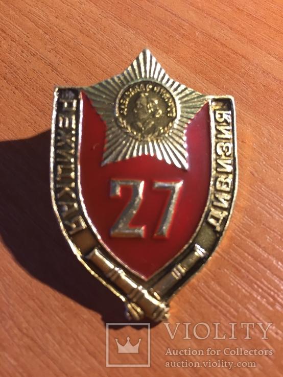 27 Режицкая Дивизия