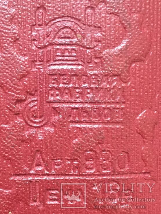 Альбом для открыток 1950 годов 36 листов, фото №8