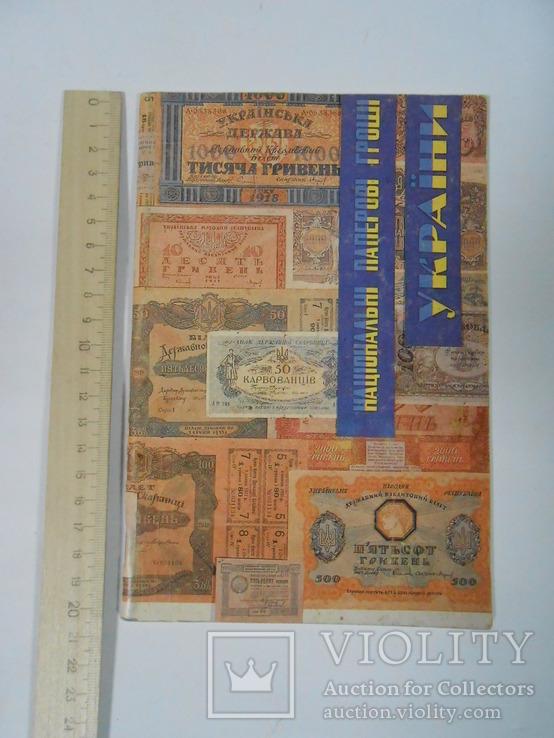 Національні паперові гроші України