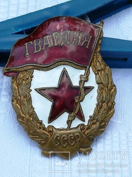 Гвардия М.Т.Х