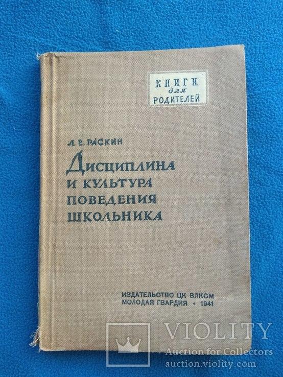 Раскин Л.Е.Дисциплина и культура поведения школьника, фото №2