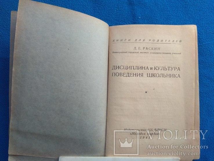 Раскин Л.Е.Дисциплина и культура поведения школьника, фото №3