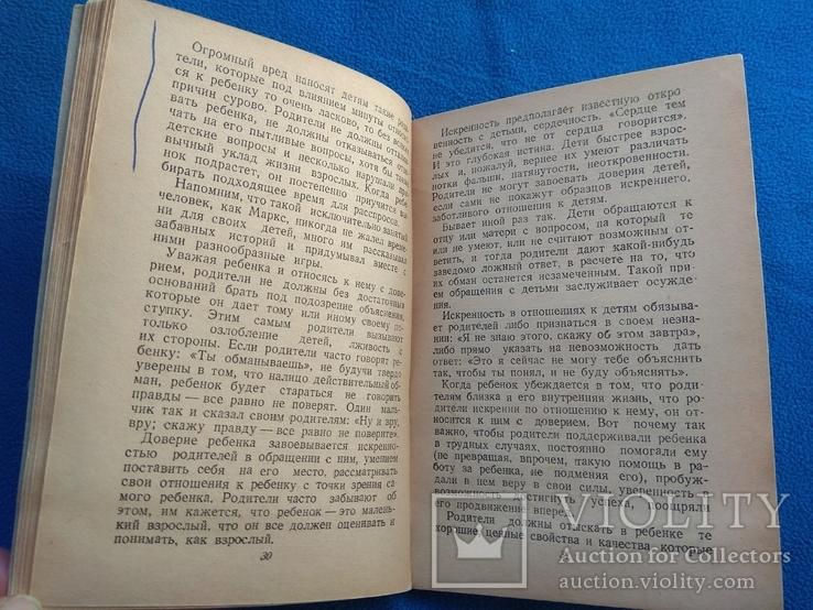 Раскин Л.Е.Дисциплина и культура поведения школьника, фото №5