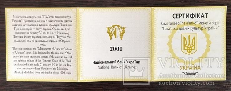 Сертификат к монете Ольвия