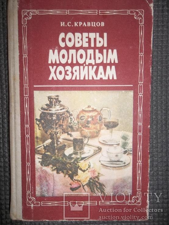 Советы молодым хозяйкам.1987 год., фото №2