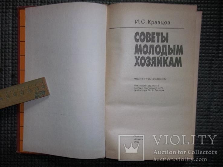Советы молодым хозяйкам.1987 год., фото №4