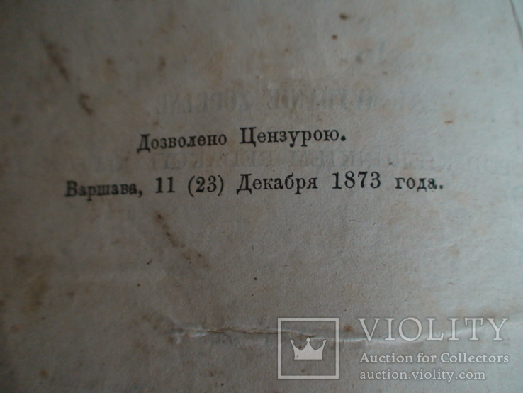 Dziela J. Korzeniowskiego Warszawa 1873, фото №6