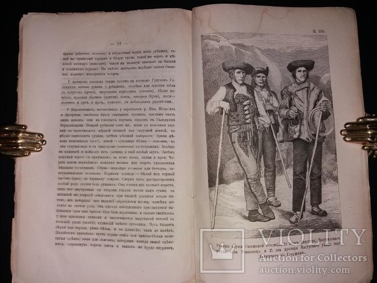 1877 Яків Головацький. О народной одежде и убранстве русинов в Галичине и Венгрии