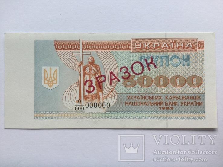 50 000 карбованців 1993 року. Зразок