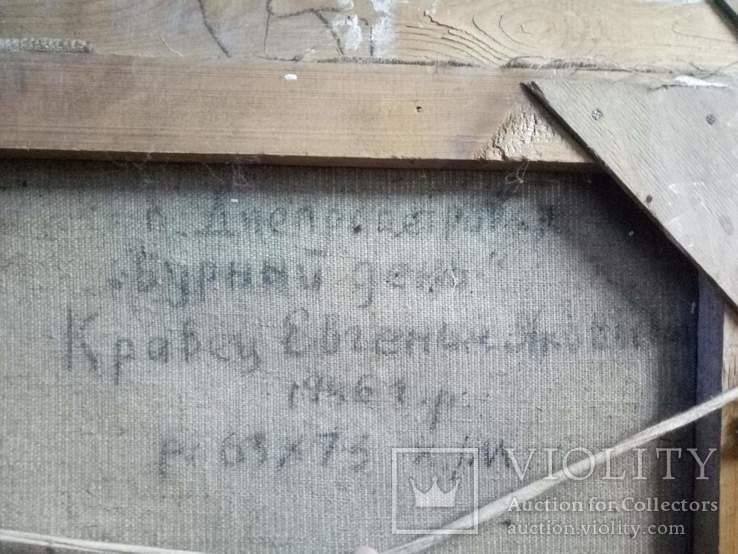Кравец Евгений Картина1946г Днепр *трудовые будни*, фото №3