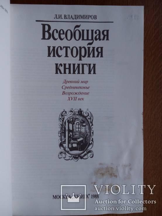 Всеобщая история книги, фото №3