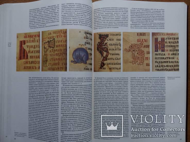 Всеобщая история книги, фото №11