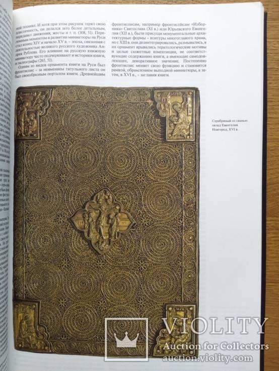 Всеобщая история книги, фото №12