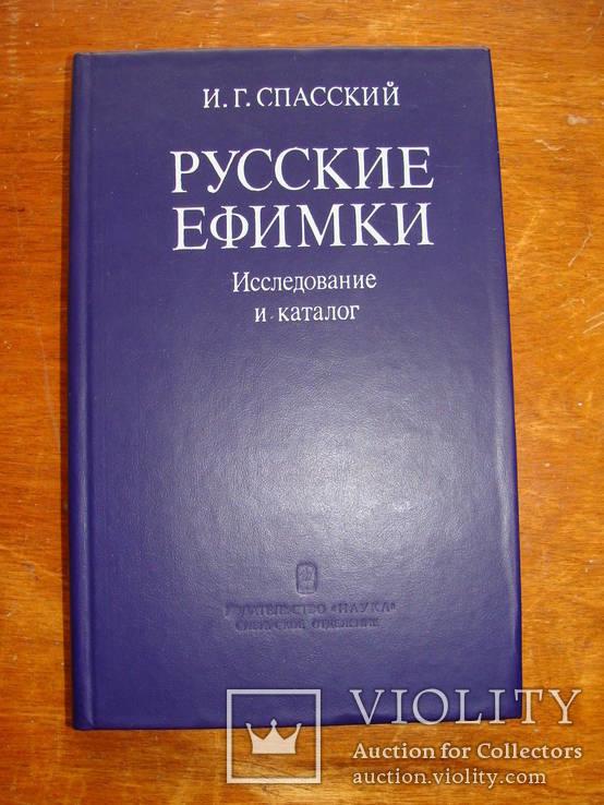 Русские ефимки. Исследование и каталог. Спасский И.Г. 1988, фото №2