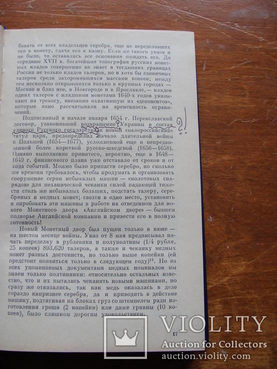 Русские ефимки. Исследование и каталог. Спасский И.Г. 1988, фото №5