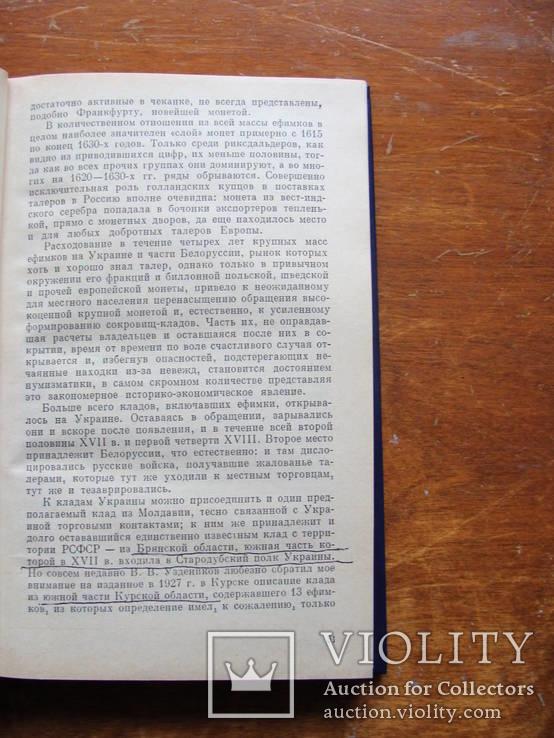 Русские ефимки. Исследование и каталог. Спасский И.Г. 1988, фото №6