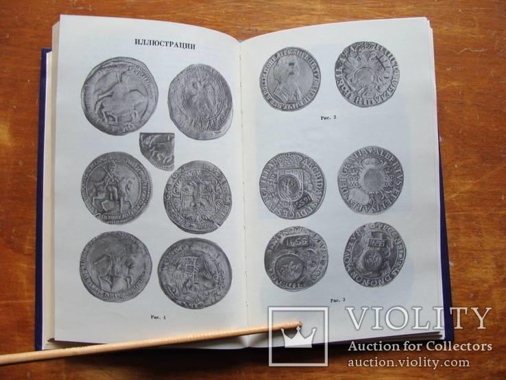 Русские ефимки. Исследование и каталог. Спасский И.Г. 1988, фото №7