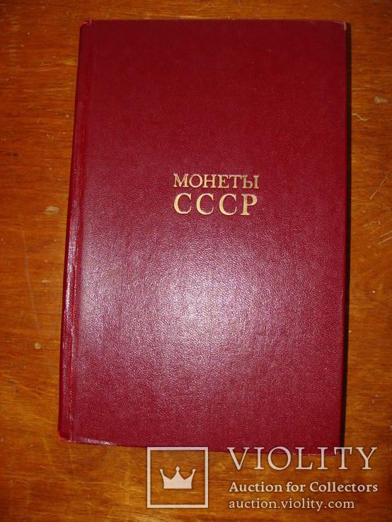 Монеты СССР.. А. А. Щелоков. 1989 г. (А), фото №2