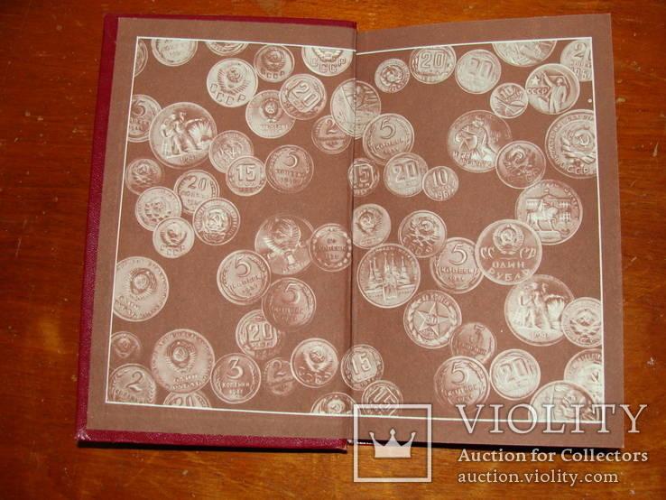 Монеты СССР.. А. А. Щелоков. 1989 г. (А), фото №5