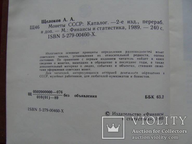 Монеты СССР.. А. А. Щелоков. 1989 г. (А), фото №8