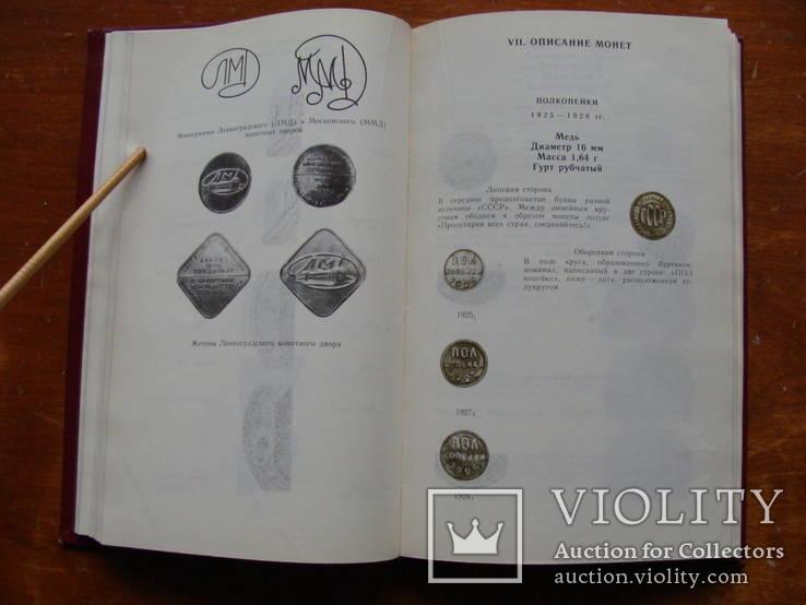 Монеты СССР.. А. А. Щелоков. 1989 г. (А), фото №13