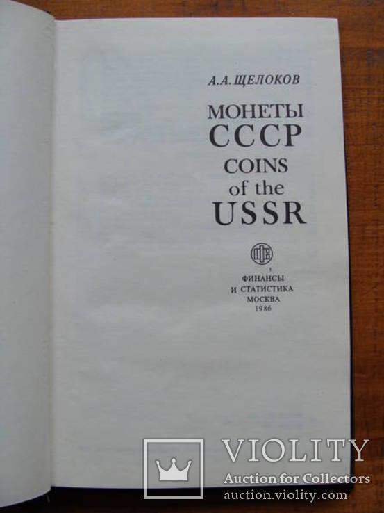 Щелоков А.А. Монеты СССР. 1986 г., фото №4