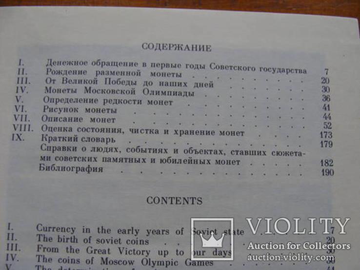 Щелоков А.А. Монеты СССР. 1986 г., фото №5
