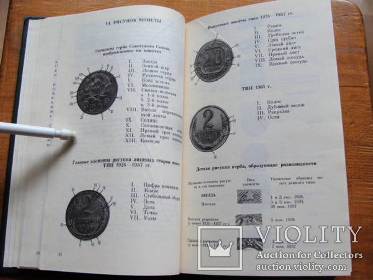 Щелоков А.А. Монеты СССР. 1986 г., фото №8