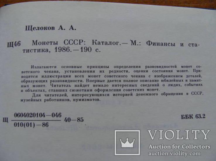 Щелоков А.А. Монеты СССР. 1986 г., фото №13