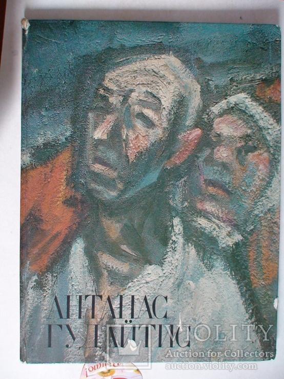 Антанас Гудайтис (альбом) 1979р., фото №2