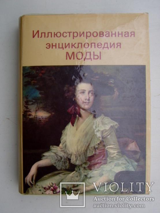 Иллюстрированная энциклопедия моды, фото №2