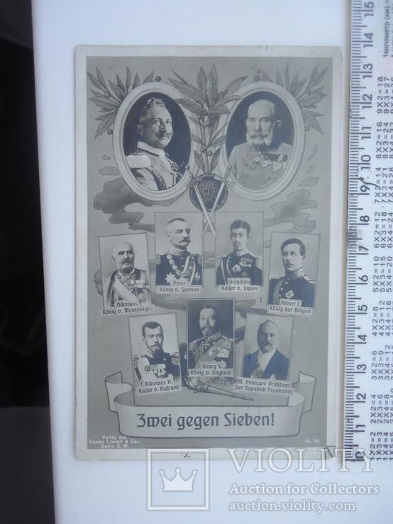 Двое против семи император Николай и др.