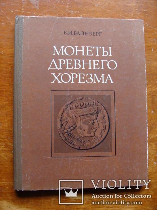Монеты Древнего Хорезма. Б. И. Вайнберг., фото №2