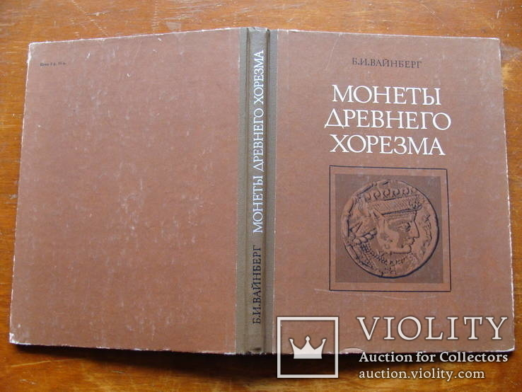 Монеты Древнего Хорезма. Б. И. Вайнберг., фото №3