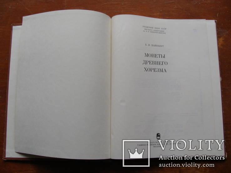 Монеты Древнего Хорезма. Б. И. Вайнберг., фото №5