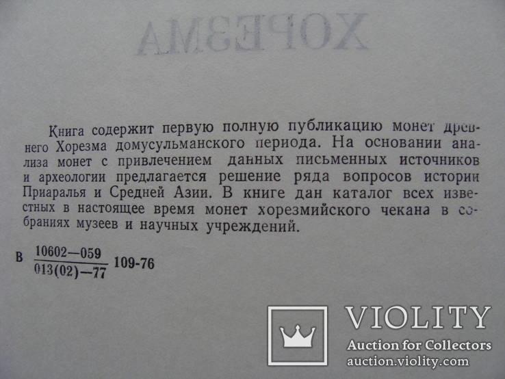 Монеты Древнего Хорезма. Б. И. Вайнберг., фото №7