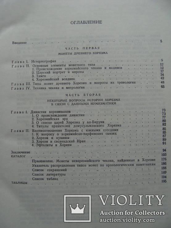 Монеты Древнего Хорезма. Б. И. Вайнберг., фото №8