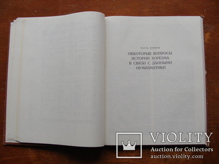 Монеты Древнего Хорезма. Б. И. Вайнберг., фото №10