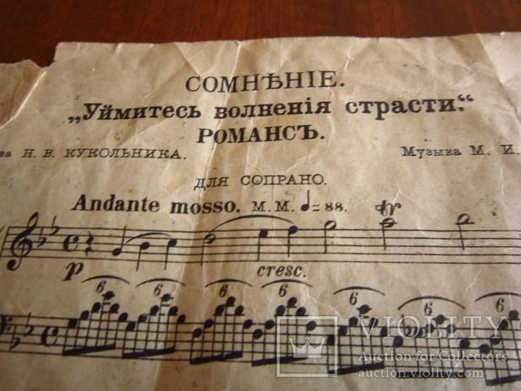 """Ноты """"Экономикъ"""" Романс, фото №5"""