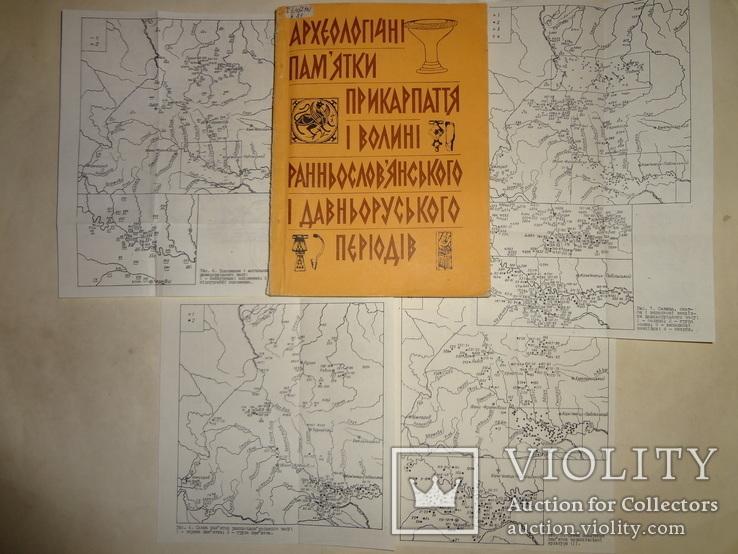 Археология Прикарпатья и Волыни с картами раскопок 700 тираж