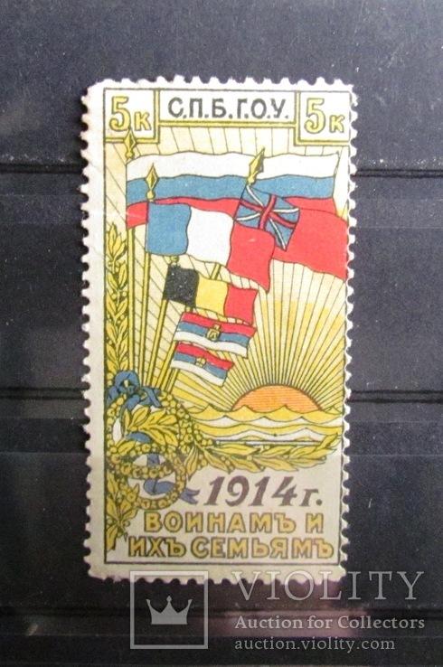 5коп воинам и их семьям 1914р