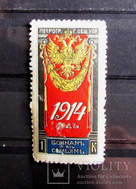 1коп воинам и их семьям 1914р