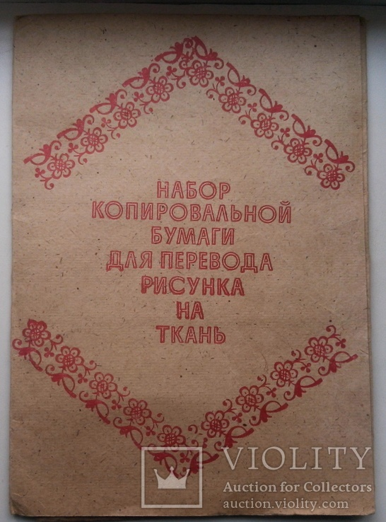 Набор копировальной бумаги для перевода рисунка на ткань