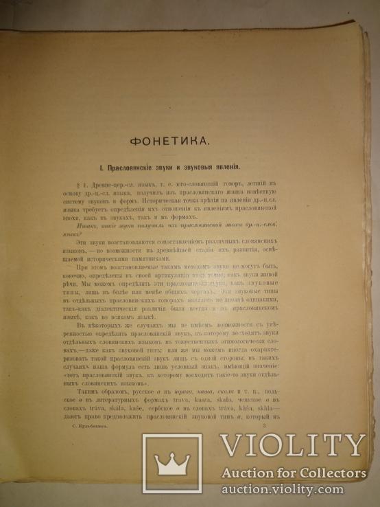 1911 Древне-церковно словянский язык Харьков, фото №3