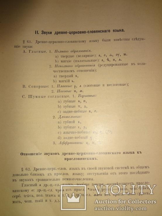 1911 Древне-церковно словянский язык Харьков, фото №5