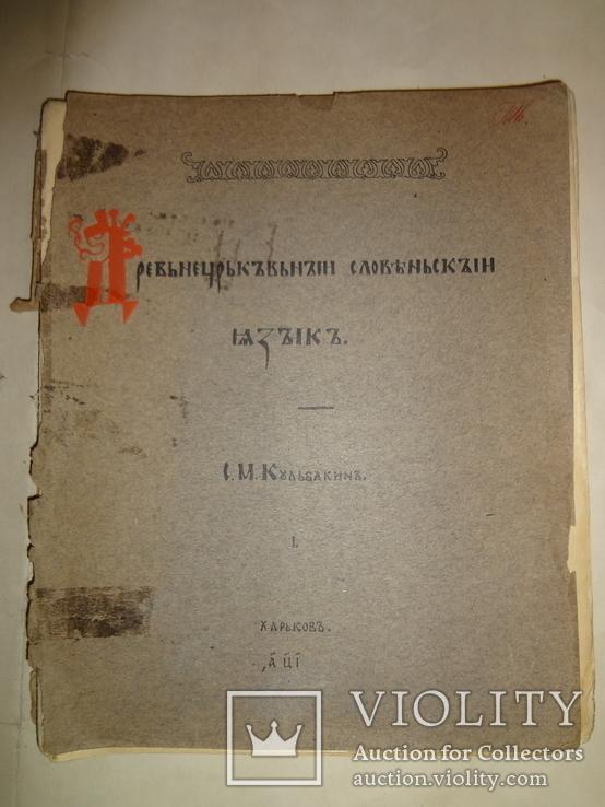 1911 Древне-церковно словянский язык Харьков, фото №6