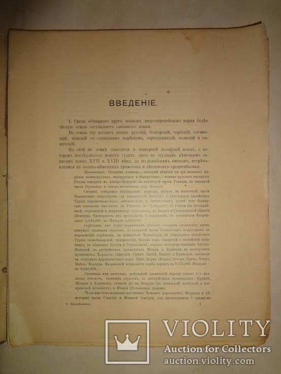 1911 Древне-церковно словянский язык Харьков, фото №7