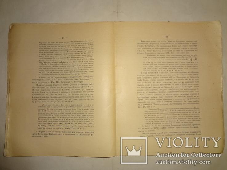 1911 Древне-церковно словянский язык Харьков, фото №10