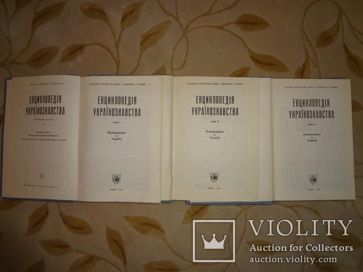Енциклопедія Українознавства 3-тома, фото №4
