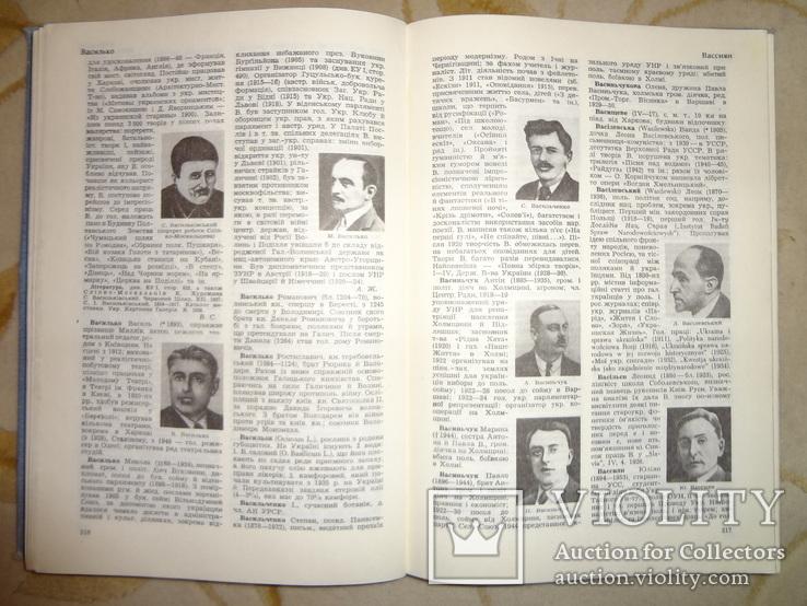 Енциклопедія Українознавства 3-тома, фото №6